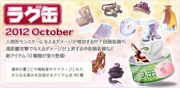 ラグ缶2012 October