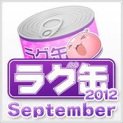ラグ缶2012 September(3個セット)