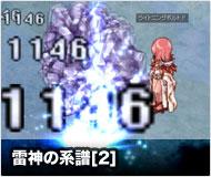 雷神の系譜[2]