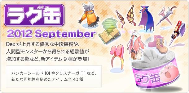 ラグ缶2012 September