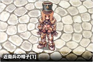 近衛兵の帽子[1]