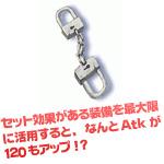 大盗賊の手鎖[1]