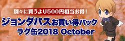 ジョンダパスお買い得パック ラグ缶2018 October
